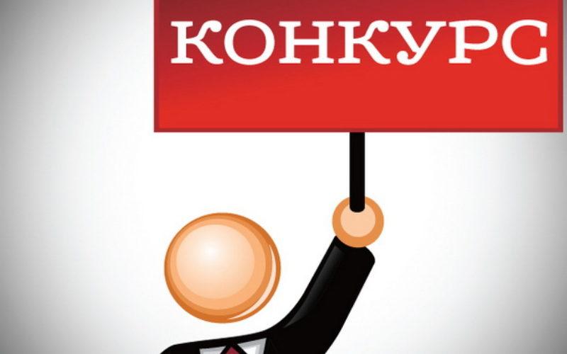 KONKURS-za-MOSI-800x500_c